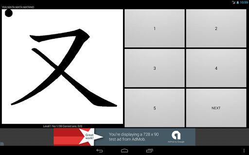 KanjiStrokesTestOVJHA byNSDev 1.0.2 Windows u7528 6
