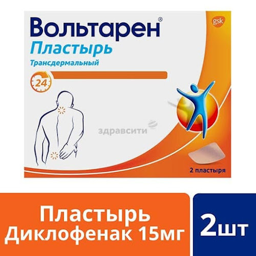 Вольтарен пластырь трансдерм. 15 мг/сут 2шт