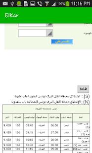 ElCar screenshot