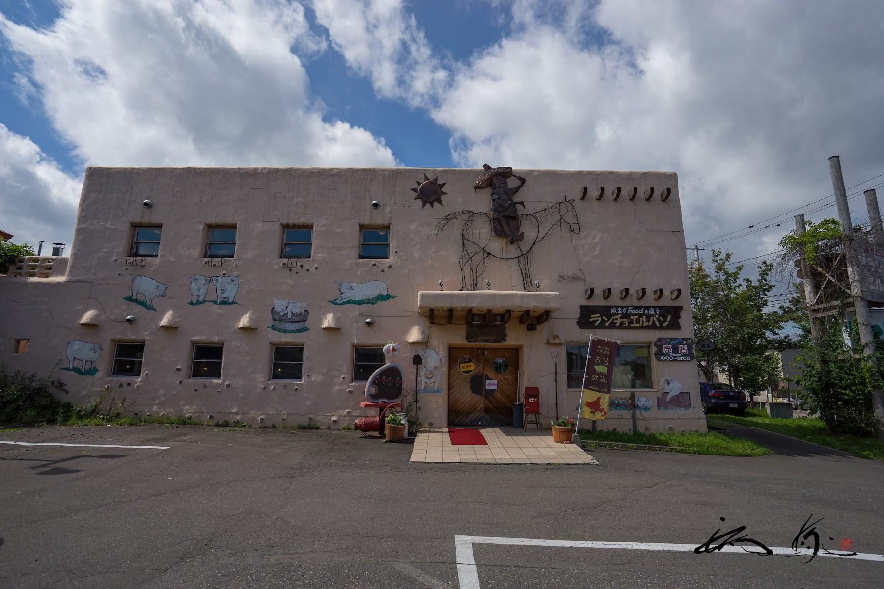 ランチョ・エルパソ十勝帯広店(帯広市)
