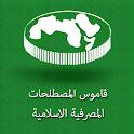 قاموس المصطلحات الإسلامية icon