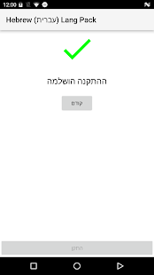 Hebrew (עברית) Lang Pack for AndrOpen Office- screenshot thumbnail