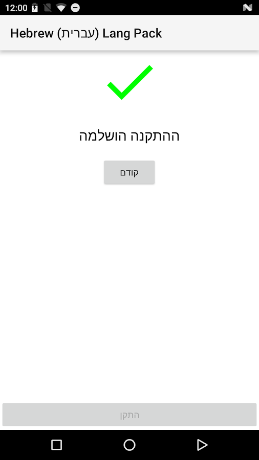 Hebrew (עברית) Lang Pack for AndrOpen Office- screenshot