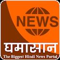 Ghamasan News icon