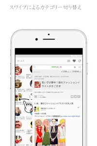 NAVERまとめリーダー screenshot 1