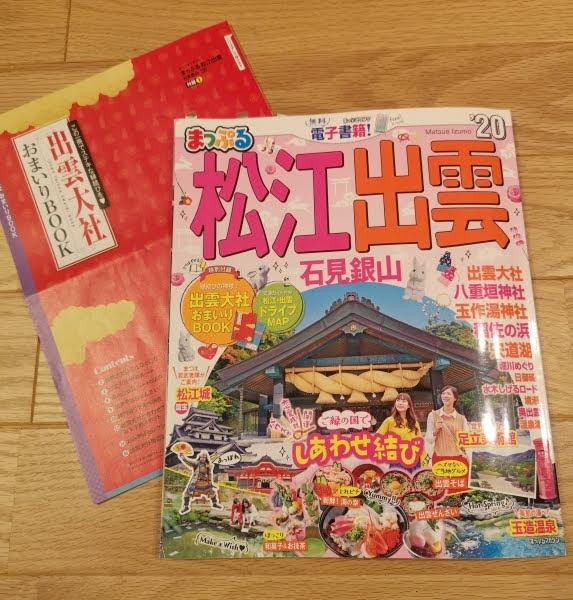 松江・出雲 ガイドブックの画像