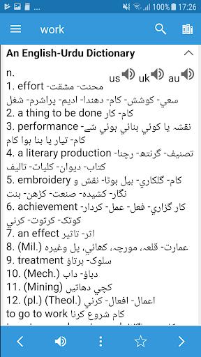 Urdu Dictionary & Translator - Dict Box screenshots 1