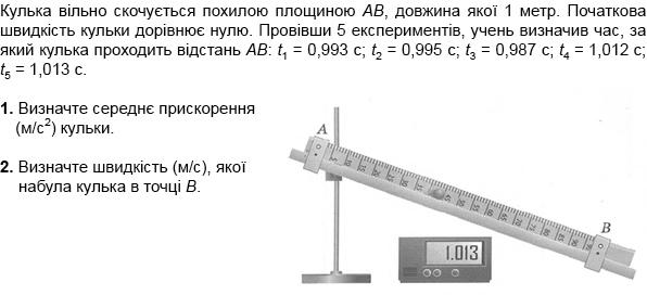 fizika_25.jpg