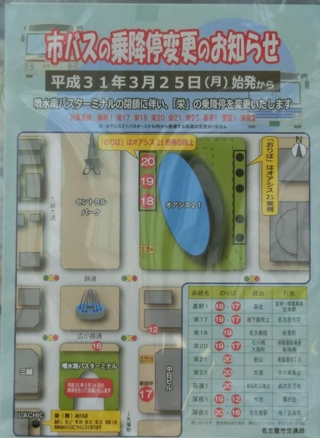 平成31年3月25日市バス乗降停変更のお知らせ