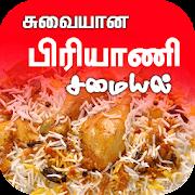 Biryani Samayal in Tamil 2018