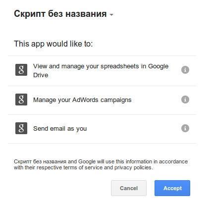 Скрипты в Google AdWords