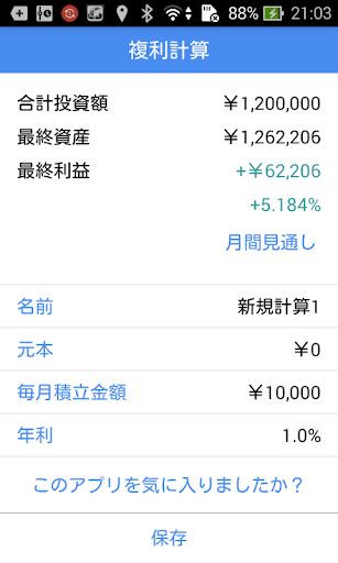 無料财经Appの簡単複利計算 記事Game