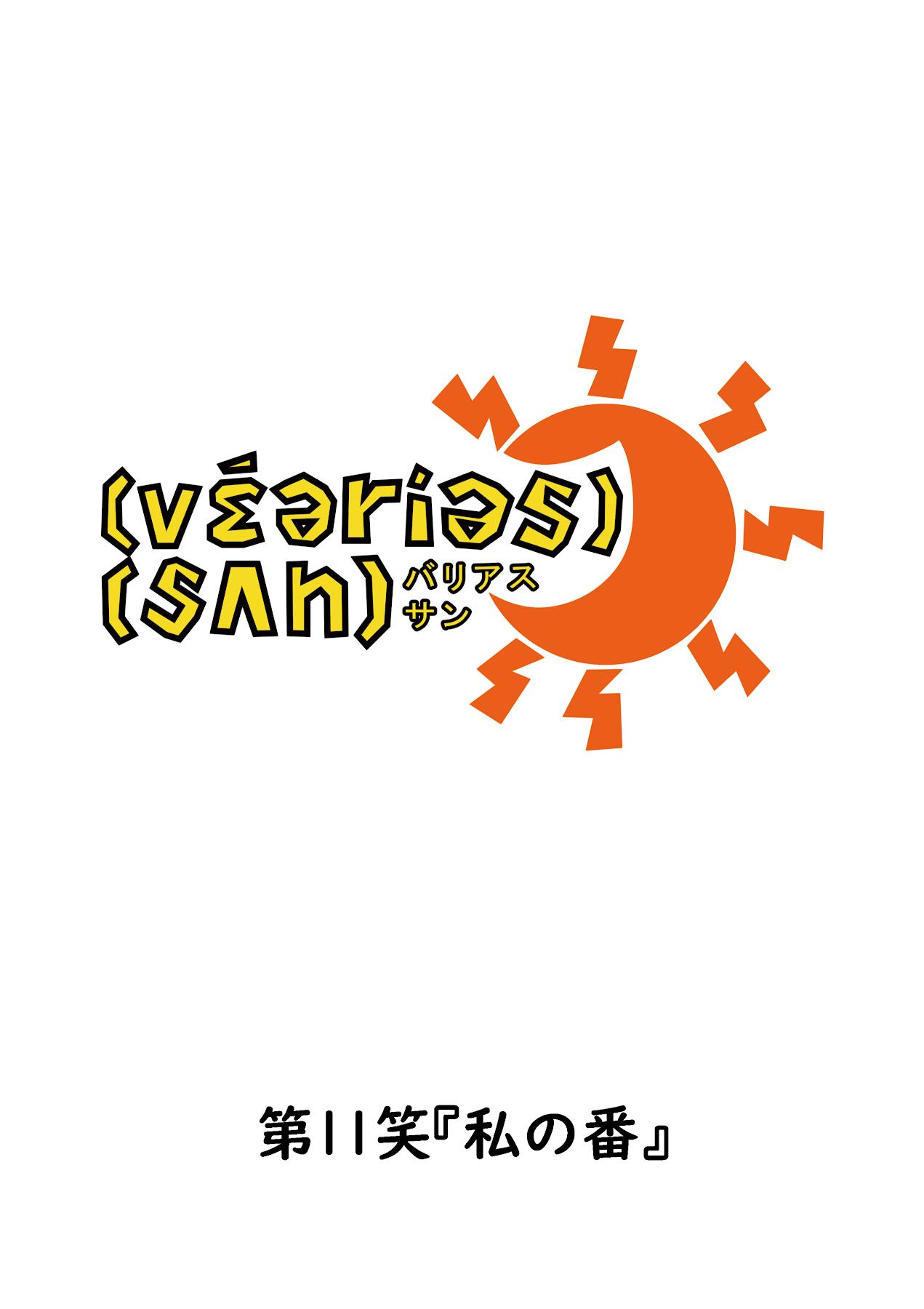 バリアス・サン11_01