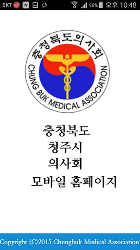 충청북도 청주시 의사회 모바일홈