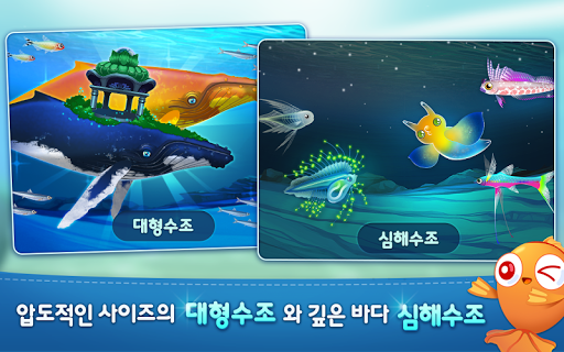 아쿠아스토리 for Kakao screenshot 09