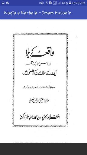 Waqia e Karbala - Imam Hussain 2.1 screenshots 2