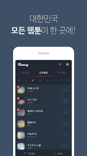 투니 Toony – 웹툰 만화 모아보기