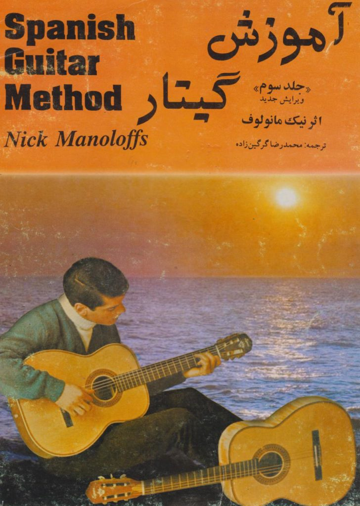 کتاب آموزش گیتار ۳ نیک مانولوف انتشارات رهام