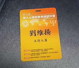 Photo: 華人心理學家學術研討會識別證-工作證