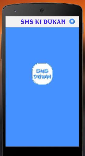 SMS Ki Dukan:SMS Shop