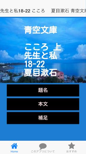 青空文庫 こころ 先生と私18-22 夏目漱石