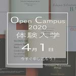 【イベント情報】2020年4月1日(水)に体験入学を開催します。授業は全4コース。今すぐ申し込もう!!