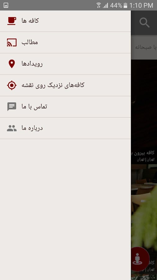 ‫آی کافئین - icafein‬‎- screenshot