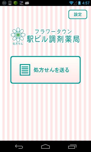 無料医疗Appのフラワータウン駅ビル調剤薬局|記事Game