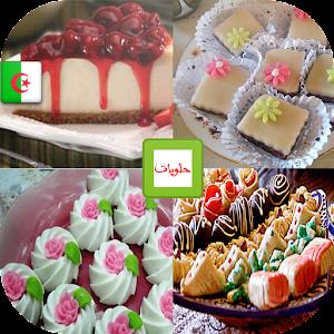 حلويات جزائرية وعربية