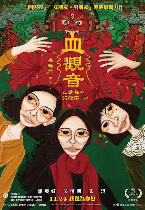 血觀音 (The Bold, the Corrupt and the Beautiful, 2017)