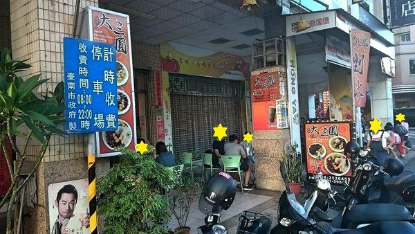 大三圓(長榮總店)