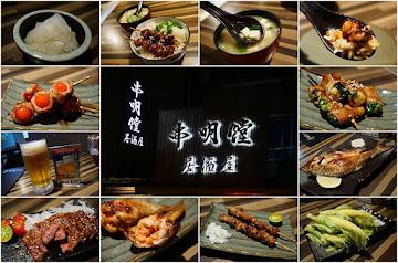 串明饄日式居酒屋