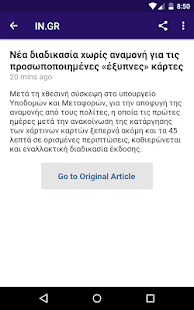 The Greek News App - náhled