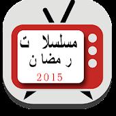 جديد مسلسلات رمضان 2015