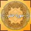 سوره حشر همراه صوت و ترجمه APK