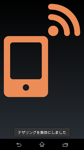玩通訊App|一発テザリング免費|APP試玩