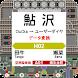 掌内鉄道 新・鮎沢駅用データ変換