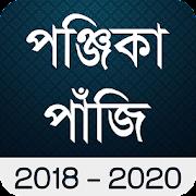 bengali calendar panjika 2018
