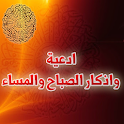 ادعية واذكار المسلم icon