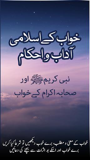 Khawab kay Islami Adab o Ahkam