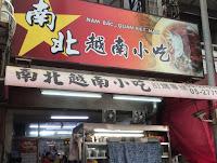 南北越南小吃