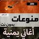 اغاني منوعات يمنيه و عود 2019 بدون نت Download for PC Windows 10/8/7