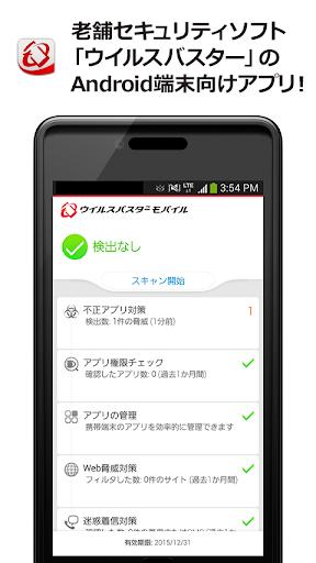 ウイルスバスター™ モバイル:スマホセキュリティ対策