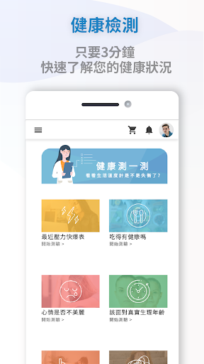 醫聯網 screenshot 12