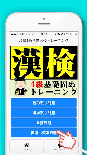 漢字検定4級基礎固めトレーニング