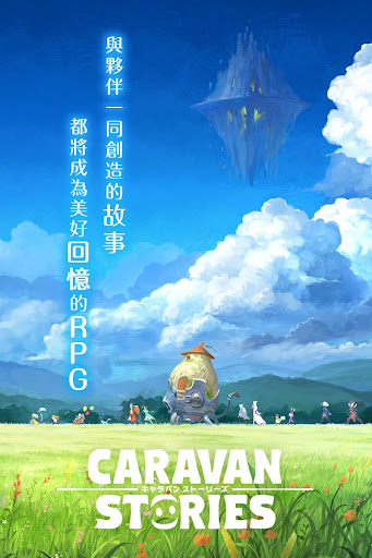卡拉邦 CARAVAN STORIES  captures d'écran 1