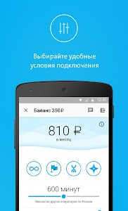 Mobile operator for Android screenshot 2