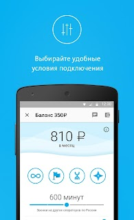 Mobile operator for Android screenshot 02