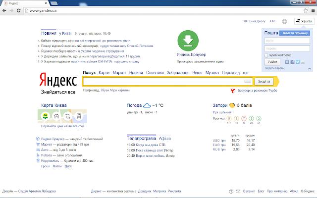 Yandex Access