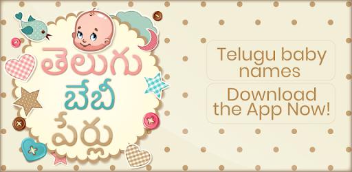 Telugu Baby Names బ బ ప ర ల Apps On Google Play